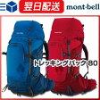 モンベル (montbell mont-bell) トレッキングパック 80 登山 トレッキング アウトドア ザック バックパック 2泊 3泊 縦走 山行 80リットル