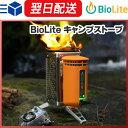 バイオライト(BioLite) キャンプストーブ(POTアダプター) 防災 充電 キャンプ たき火 ストーブ モンベル アウトドア