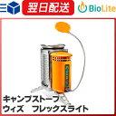 バイオライト(BioLite) キャンプストーブ ウィズ フレックスライト 防災 充電 キャンプ たき火 ストーブ モンベル アウトドア
