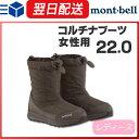 [アウトレット型落ち特価][あす楽][送料無料]モンベル mont-bell montbell 長靴 ブーツ