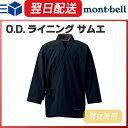 モンベル (montbell mont-bell) O.D.ライニング サム