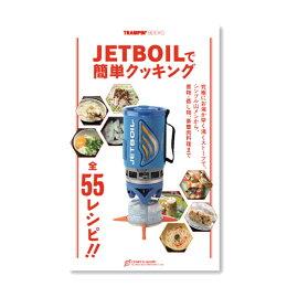 �����åȥܥ���(JETBOIL)/JETBOIL�Ǵ�ñ���å���/�ϵ��(�ȥ��ԥ��Խ���)/�ȥ�å���/�л�/���٥�/�����ȥɥ�/������/������/�쥷�Խ�