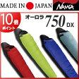 寝袋 シュラフ ナンガ NANGA オーロラ750DX ダウン コンパクト マミー型 シュラフ 10P01May16