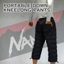 ナンガ (NANGA) ポータブルダウン ニーロングパンツ メンズ・レディース兼用 ダウンパンツ 防寒 インナーパンツ