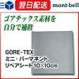 GORE-TEX(ゴアテックス) ミニ・パーマネントリペアシート 10×10cm |レインウェア テント ツール 応急 補修 修理 ゴアテックス 10P01Jul16