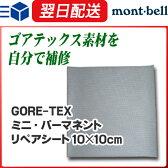 GORE-TEX(ゴアテックス) ミニ・パーマネントリペアシート 10×10cm |レインウェア テント ツール 応急 補修 修理 ゴアテックス 10P03Sep16 0824楽天カード分割