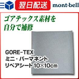 GORE-TEX(ゴアテックス)/ミニ・パーマネントリペアシート/10×10cm/|レインウェア/テント/ツール/応急/補修/修理/ゴアテックス