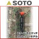 スライドガスマッチ リアルツリーモデル ST-407RT /ソト |SOTO 新富士バーナー ガスマッチ バーナー アウトドア キャンプ ランタン 花火