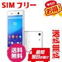 白ロム未使用Sony Xperia M5 Dual SIM 激安SIMカード使用OK SIMフリー スマホ 本体 送料無料【当社3ヶ月保証】 【 総合百貨 】