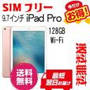 【新品/】APPLE 9.7インチ iPad Pro 128GB ローズゴールド Wi-Fiモデル MM192J/A タブレット 本体