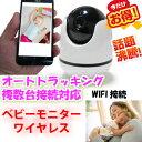 ベビーモニター オートトラッキング付ワイヤレス 見守りカメラ