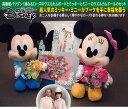 Disney(ディズニー)ミッキー・ミニー 高級ウエルカムボード(ホワイトローズ)、ブライダルドールのセット、送料無料(沖縄と離島を除く)..