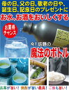 彫刻なし魔法のボトル(信楽焼)720ml1本(箱入り)【RCP】