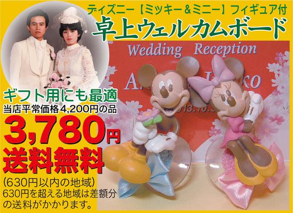 Disneyディズニー【ミッキー&ミニー】フィギ...の商品画像