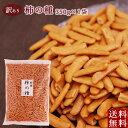 訳あり 柿の種 350g×1袋 あられ 国産米使用 おつまみ 送料無料