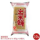 杵つき玄米餅 405g×10袋 越後製菓 玄米もち 国産米100% 本州送料無料