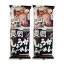 長岡しょうがらーめん 308g×2袋 ラーメン 乾麺 新潟 ご当地ラーメン 送料無料