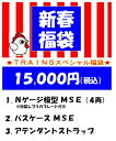 【期間限定】「15,000円(税込)新春福袋」