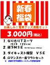 【期間限定】「3,000円(税込)新春福袋」