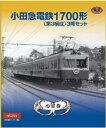 小田急電鉄オリジナル 鉄道コレクション1700形3両セット