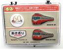【10月21日10時発売開始】ロマンスカー・SE生誕...