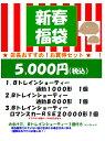 【期間限定】「5,000円(税込)新春福袋」