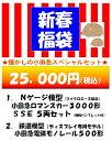 【期間限定】「25,000円(税込)新春福袋」