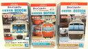 「おうちお過ごしセット」Bトレインショー 通勤8000形・SSE・EXEα 3� セットさらに『おまけ シークレット車両 1個付き  』※既存の販売商品