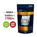ショッピングhmb 機能性表示食品 HMBタブレット36000プラス 240粒入りHMB サプリ 送料無料