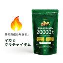 マカ&クラチャイダム20000プラス マカ サプリメント サ...