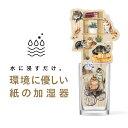 ショッピング加湿器 スチーム ペーパー加湿器(CAT) エコ加湿器 日本製 電気不要 卓上 オフィス ペーパー加湿器 エコロジー おしゃれ インテリア アロマ 猫