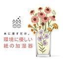 ショッピング加湿器 スチーム ペーパー加湿器(FLOWER) エコ加湿器 日本製 電気不要 卓上 オフィス ペーパー加湿器 エコロジー おしゃれ インテリア アロマ フラワー 花