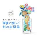 ショッピング加湿器 スチーム ペーパー加湿器(SEA) エコ加湿器 日本製 電気不要 卓上 オフィス ペーパー加湿器 エコロジー おしゃれ インテリア
