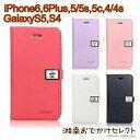 【訳ありアウトレット】iPhone6s iPhone6 ケー...