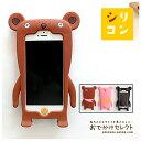 iPhone8 iPhone7 ケース シリコン キャラクタ...