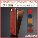 【送料無料】iPhone6s ケース iPhone6 ケース 手帳型 縦開き おしゃれ iPhoneSE/iPhone5s/5 ケース レザー iPhone6s ケース 人気 アイフォン6sケース アイフォン6ケース スマホカバー iPhone6s/iPhone6 縦開き手帳型ケース