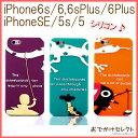 iPhone6s ケース iPhone6 ケース シリコン かわいい キャラクター iPhoneSE/iPhone5s/5 ケース おしゃれ iPhone6sPlus/iPhone6Plus ケース 人気 アイフォン6sケース ヤモリ クリーパー スマホカバー シリコンiPhone6s/iPhone6ケース iPhoneケース スマホケース