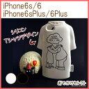 iPhone6s/iPhone6 ケース シリコン キャラクター かわいい iPhone6sPlus/iPhone6Plus Tシャツ ハグ アイフォン6sケース スマホカバー おしゃれなiPhone6s/iPhone6ケース iPhoneケース スマホケース