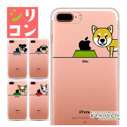 iPhone XR <strong>ケース</strong> iPhone XS iPhone8 <strong>ケース</strong> かわいい おしゃれ 海外 おもしろ 犬 <strong>シリコン</strong> <strong>キャラクター</strong> 薄型 クリア ソフト<strong>ケース</strong> 柄 iPhone XS Max iPhone7 iPhone8Plus iPhone7Plus iPhone6s iPhone6sPlus iPhoneSE 透明 iPhone<strong>ケース</strong> 携帯<strong>ケース</strong>