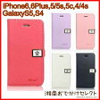 iPhone6s/iPhone6 手帳型ケース 人気 iPhone6sPlus/iPhone6Plus,iPhoneSE/iPhone5s/5,iPhone5c,iPhone4s/4 レザー GalaxyS5,S4 ケース iPhone6s/iPhone6 手帳型ケース
