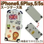 【送料無料】iPhone6s/iPhone6 ケース かわいい iPhoneSE/iPhone5s/5,iPhone6sPlus/iPhone6Plus スーツケース風 アイフォン6ケース スマホカバー おしゃれなiPhone6s/iPhone6ケース