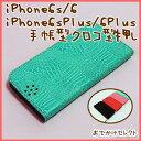 iPhone6s/iPhone6 ケース 手帳型 おしゃれ ...