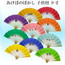 【あけぼのぼかし】【舞扇子】【子供扇子】9寸 白竹 ぼかし扇子 全10色舞台用 踊り 扇子