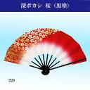 【送料無料】【舞扇子】扇子当店オリジナル【あですがた】深ボカシ赤 金 桜