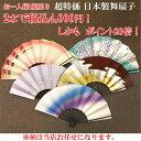 舞扇子お年玉 高級舞扇子2本1組日本製