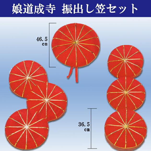 娘道成寺の振出し笠セット 舞台用小道具日本の歳時記 別注品(受注生産)