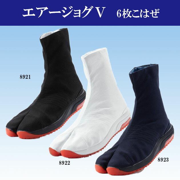 祭り足袋 エアージョグ エアジョグ 祭りジョグ足袋 白足袋