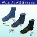 【よさこい足袋】【祭り足袋】【デニムジョグ足袋】地下足袋6枚こはぜ Ninja Boots