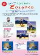 今日から踊れる【どじょうすくい】【振付】(DVD版)【忘年会】【送料無料】Classical Japanese DancesJapanese dancing