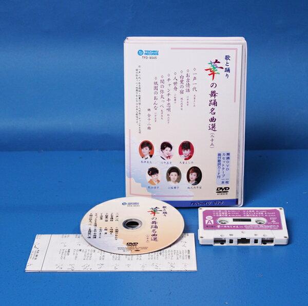 歌と踊り華の舞踊名曲選23舞踊 振付 (DVD...の紹介画像2